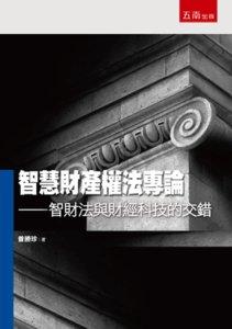 智慧財產權法專論-智財法與財經科技的交錯-cover