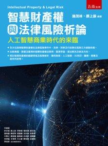 智慧財產權與法律風險析論:人工智慧商業時代的來臨-cover