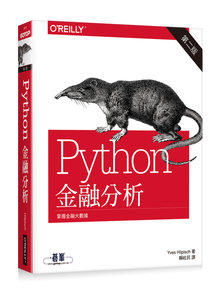 Python 金融分析, 2/e (Python for Finance, 2/e)-cover