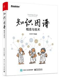 知識圖譜:概念與技術-cover