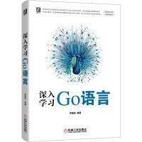 深入學習 Go 語言-cover