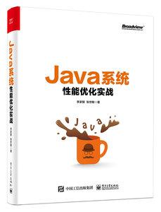 Java 系統性能優化實戰-cover