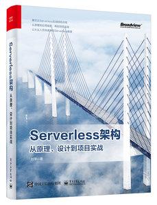 Serverless架構:從原理、設計到項目實戰-cover