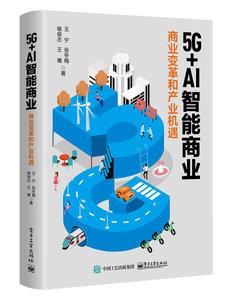 5G + AI 智能商業:商業變革和產業機遇-cover
