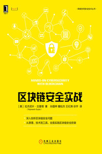 區塊鏈安全實戰-cover