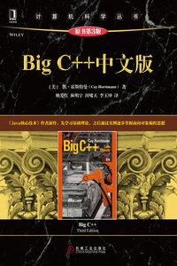 Big C++中文版(原書第3版)-cover