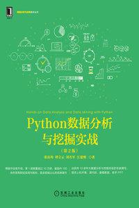 Python 數據分析與挖掘實戰, 2/e-cover