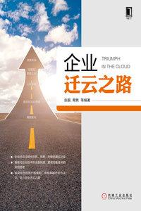 企業遷雲之路-cover