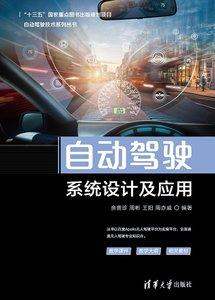 自動駕駛系統設計及應用-cover
