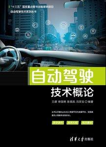 自動駕駛技術概論-cover
