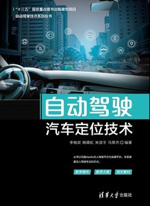自動駕駛汽車定位技術-cover