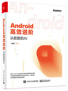 Android高效進階:從數據到AI-cover