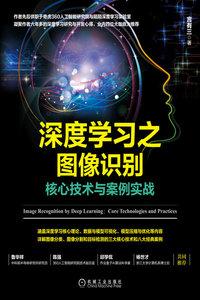 深度學習之圖像識別:核心技術與案例實戰-cover