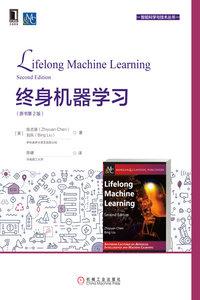 終身機器學習(原書第2版)-cover