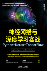 神經網絡與深度學習實戰:Python+Keras+TensorFlow-cover