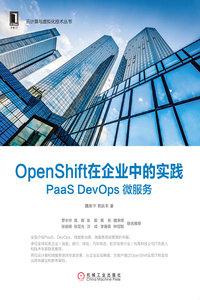 OpenShift 在企業中的實踐:PaaS DevOps 微服務-cover