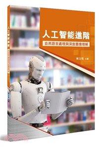 人工智能進階:自然語言處理與深度圖像理解-cover
