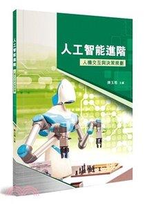 人工智能進階:人機交互與決策規劃-cover