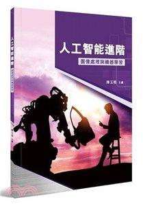 人工智能進階:圖像處理與機器學習-cover