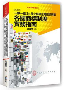 各國商標制度實務指南 系列2:一帶一路(上)陸上絲綢之路經濟帶篇-cover