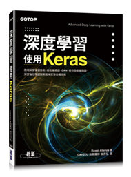 深度學習|使用 Keras (Advanced Deep Learning with Keras: Applying GANs and other new deep learning algorithms to the real world)-cover