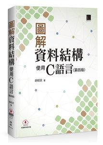 圖解資料結構 -- 使用 C語言, 4/e-cover