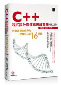 C++ 程式設計與運算思維實務-輕鬆掌握物件導向設計技巧的 16堂課, 2/e