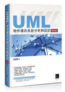 UML 物件導向系統分析與設計, 4/e-cover