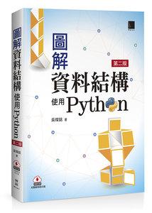 圖解資料結構 -- 使用 Python, 2/e-cover
