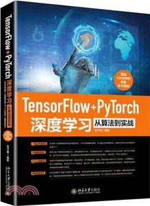 Tensorflow+PyTorch深度學習從算法到實戰-cover