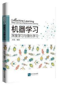 機器學習、深度學習與強化學習-cover