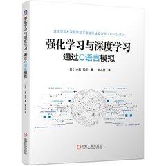 強化學習與深度學習:通過 C語言模擬-cover