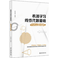 機器學習線性代數基礎 (Python 語言描述)-cover