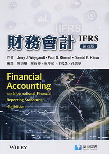 財務會計 IFRS (第四版) (Weygandt: Financial Accounting with International Financial Reporting Standards, 4/e)-cover