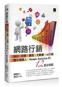 網路行銷:SEO‧社群‧廣告‧大數據‧AI行銷‧聊天機器人‧Google Analytics 的 12堂必修課-cover
