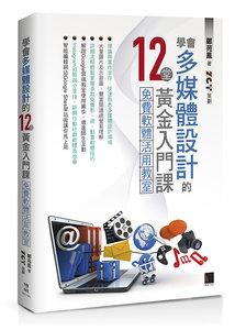 學會多媒體設計的12堂黃金入門課-免費軟體活用教室-cover