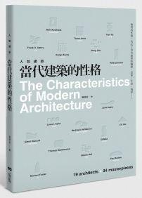 人如建築,當代建築的性格:他們的性格,決定了當代建築的輪廓、意象、生命、境界-cover