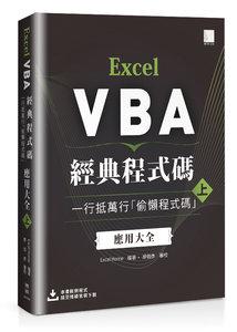 Excel VBA 經典程式碼:一行抵萬行「偷懶程式碼」應用大全 (上)-cover