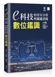 e科技的資安分析與關鍵證據-數位鑑識-cover