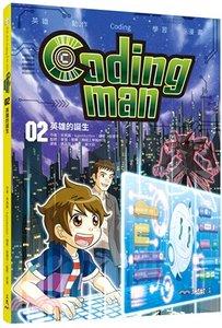 Coding man 02:英雄的誕生-cover
