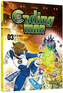 Coding man 03:新手用戶-cover