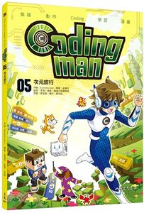 Coding man 05:次元旅行-cover