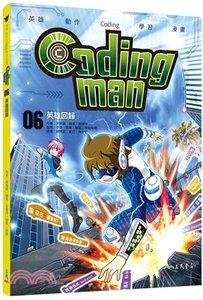 Coding man 06:英雄回歸-cover
