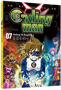 Coding man 07:Debug VS Bug王國-cover
