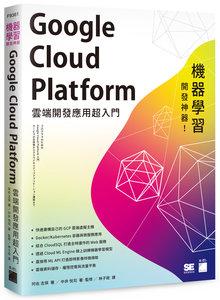 機器學習開發神器!Google Cloud Platform 雲端開發應用超入門-cover