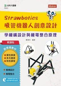 輕課程 Strawbotics 吸管機器人創意設計 -- 學機構設計與機電整合原理-cover