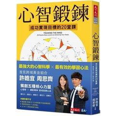心智鍛鍊:成功實現目標的20堂課-最強大的心智科學 × 最有效的學習心法-cover