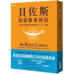 貝佐斯寫給股東的信:亞馬遜14條成長法則帶你事業、人生一起飛-cover
