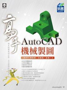 AutoCAD 機械製圖設計高手 (舊名: AutoCAD 2009 實戰演練─機械設計篇)-cover