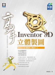 Inventor 3D 立體製圖設計高手 (舊名: Inventor 電腦輔助立體製圖丙級技能檢定)-cover